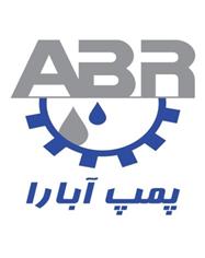 پمپ ABR با گارانتی ابارا